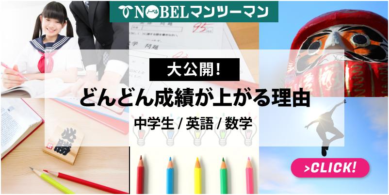NOBELは成績を上げる塾です