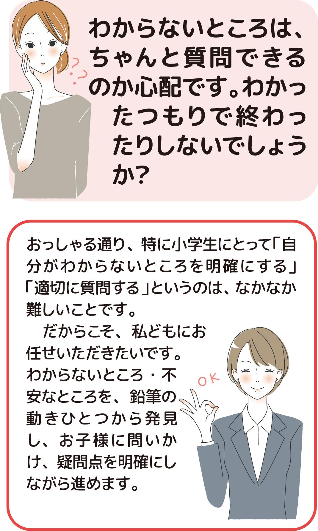 小学生の保護者のお悩み②