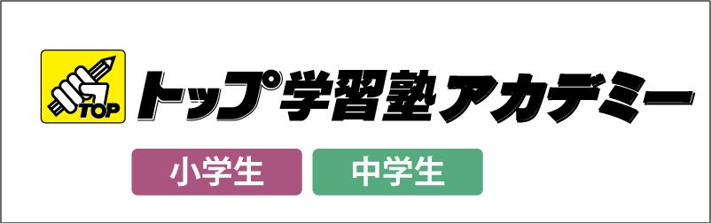トップ学習塾アカデミー