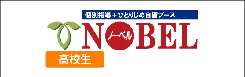 個別指導塾NOBEL