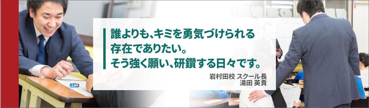 岩村田校スクール長湯田英貴