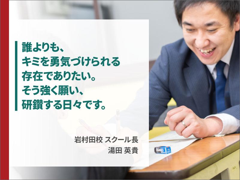 岩村田校スクール長 湯田英貴