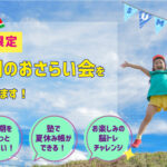 7月27日(土)小学生おさらい会開催