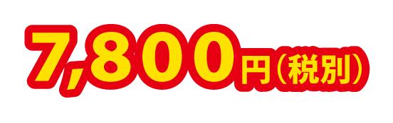 マンツーマン冬期講習7800円